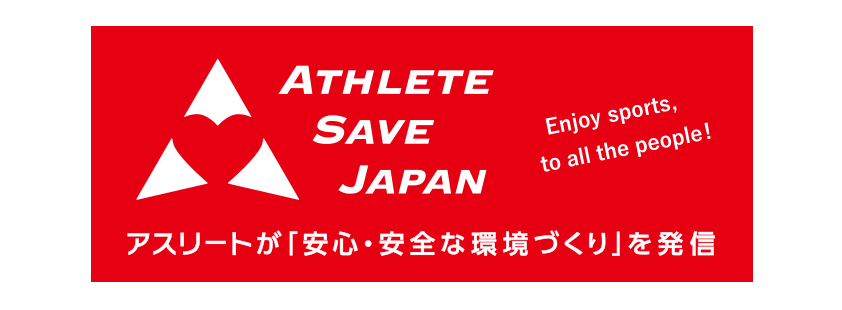 http://athlete-save.jp/